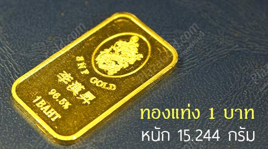 ทองคำแท่ง น้ำหนัก